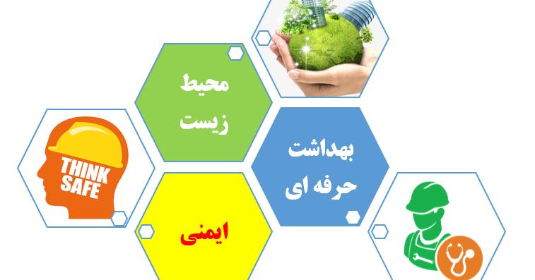خدمات ایمنی و بهداشت حرفه ای در استان همدان